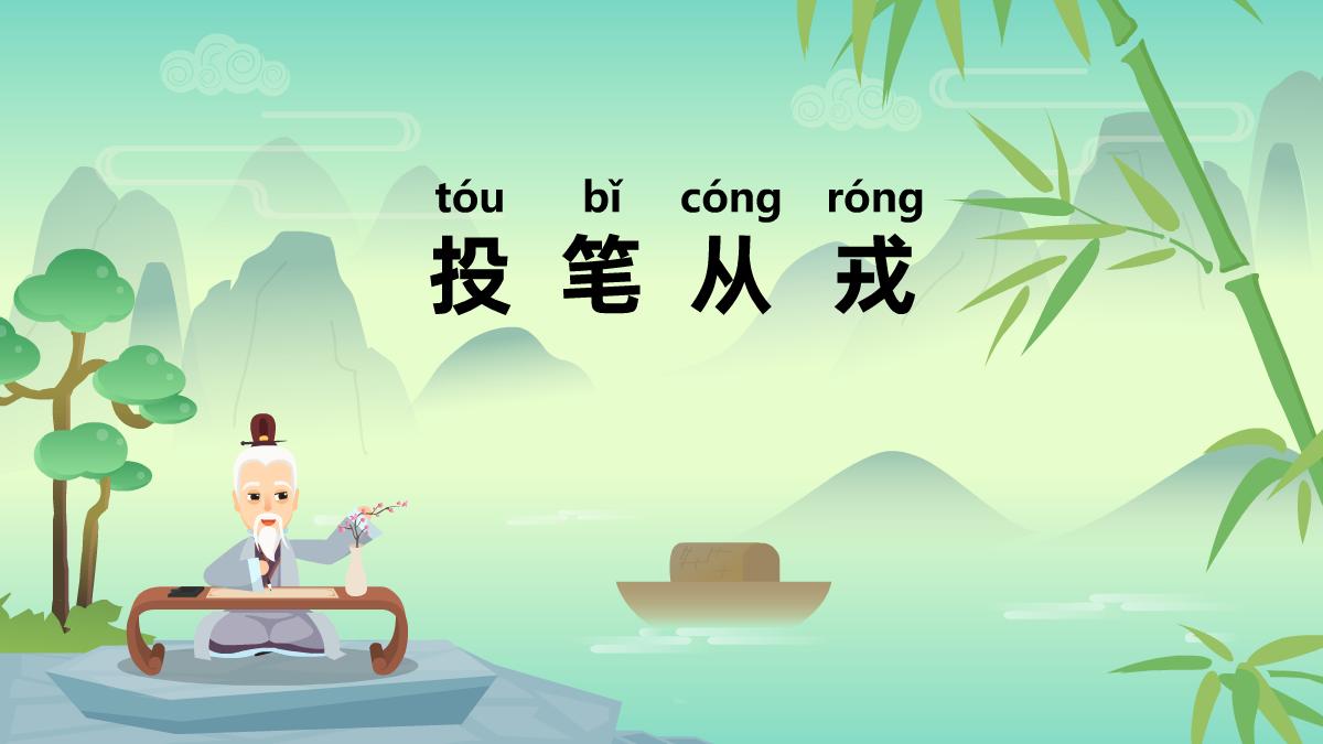 『投笔从戎 tóu bǐ cóng róng』冒个炮中华成语故事视界动画视频制作