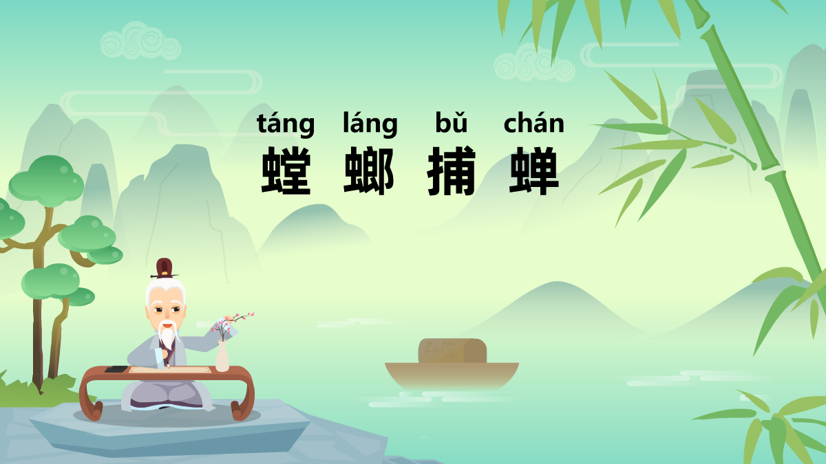 『螳螂捕蝉 táng láng bǔ chán』冒个炮中华成语故事视界动画视频制作