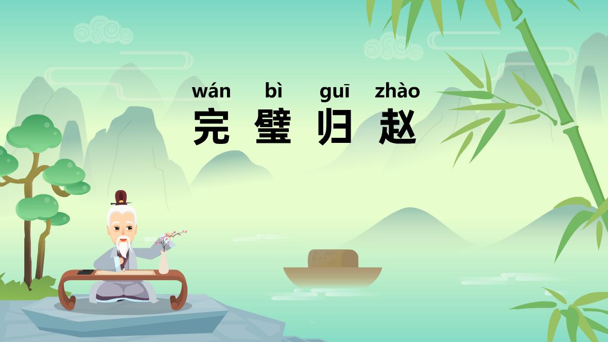 『完璧归赵 wán bì guī zhào』冒个炮中华成语故事视界动画视频制作
