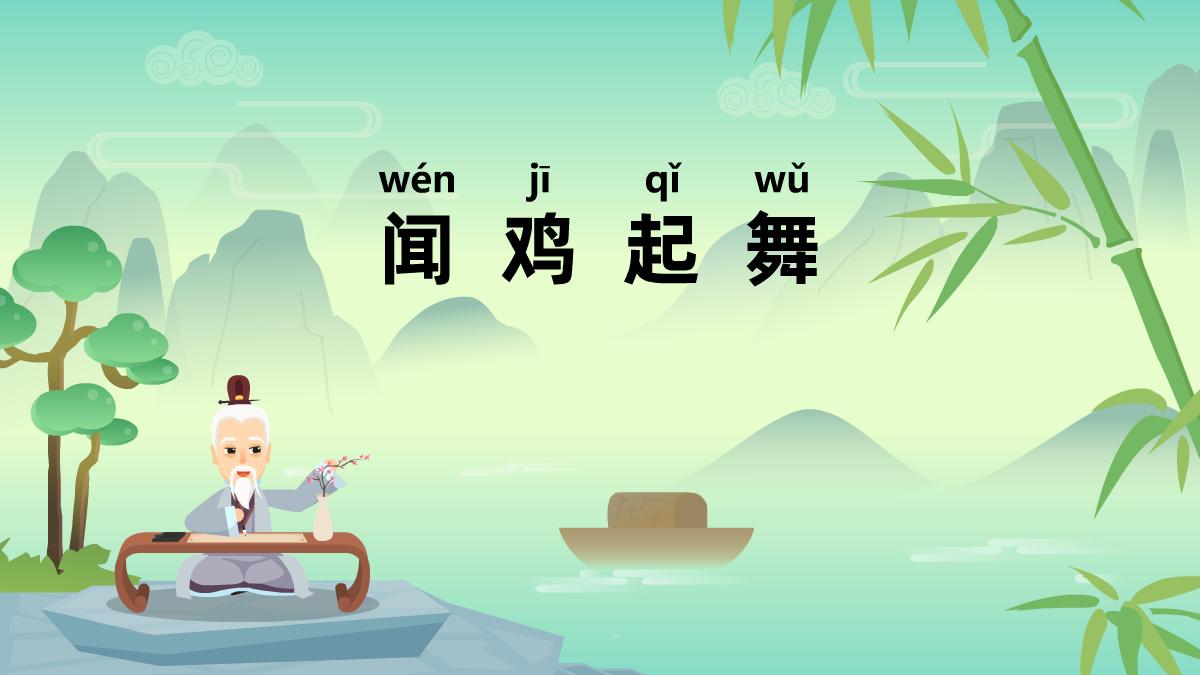 『闻鸡起舞 wén jī qǐ wǔ』冒个炮中华成语故事视界动画视频制作