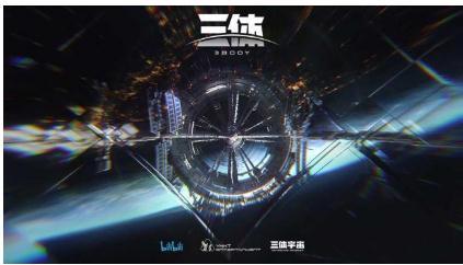 科幻动漫巨制《三体》来了 武汉产动漫剑指千亿产业