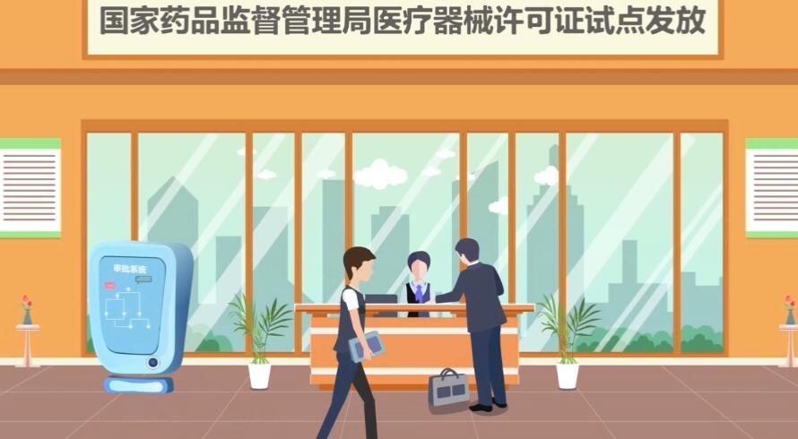 『中国药监局审批系统』mg动画制作