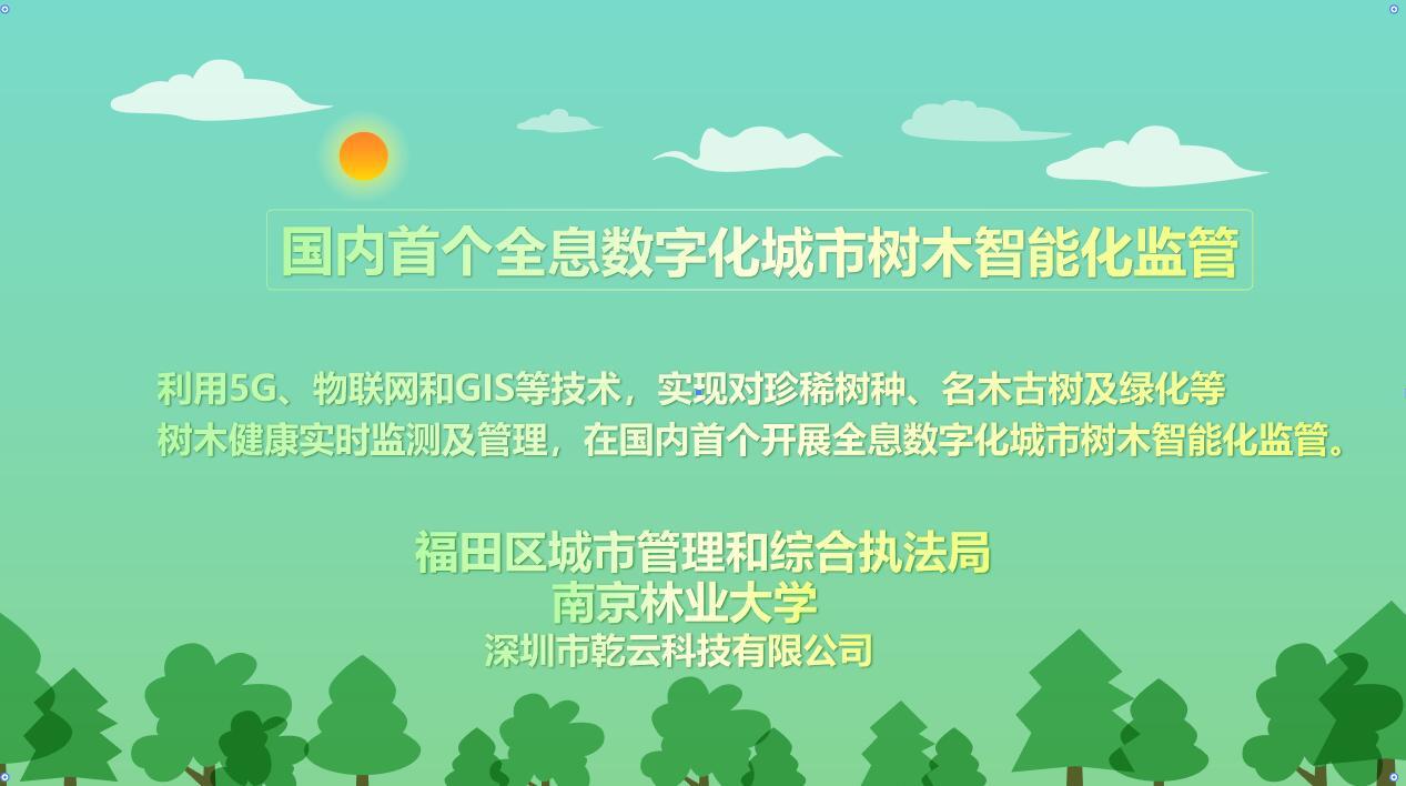 国内首个全息数字化城市树木智能化监管落款.jpg