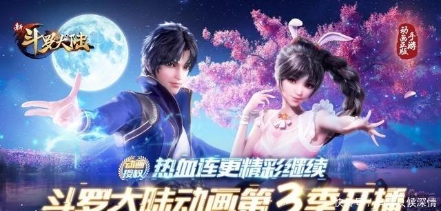 国漫顶级ip动画《斗罗大陆》动画第三季于11月23日正式开播