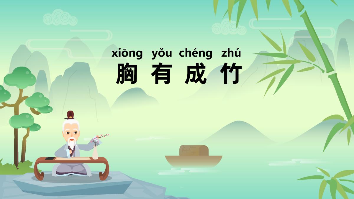 『胸有成竹 xiōng yǒu chéng zhú』冒个炮中华成语故事视界动画视频制作