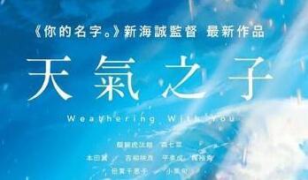 新海诚新作《天气之子》获报知电影奖最佳动画影片奖