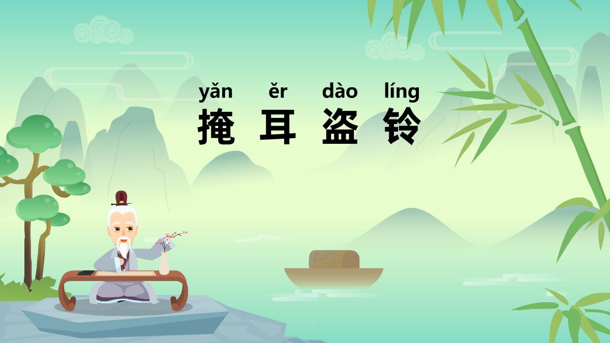 『掩耳盗铃 yǎn ěr dào líng』冒个炮中华民间成语故事视界动画视频制作