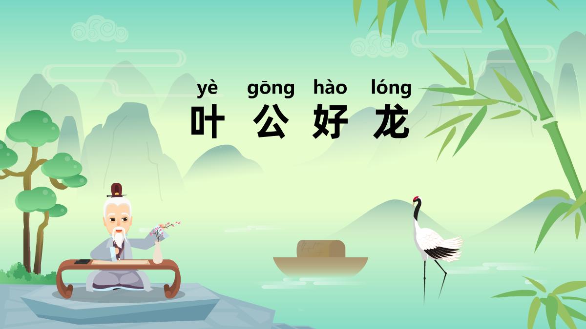 叶公好龙民间成语故事动画视频