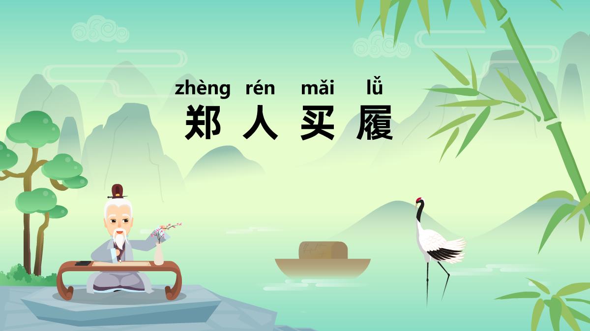 『郑人买履 zhèng rén mǎi lǚ』冒个炮中华民间成语故事视界动画视频制作