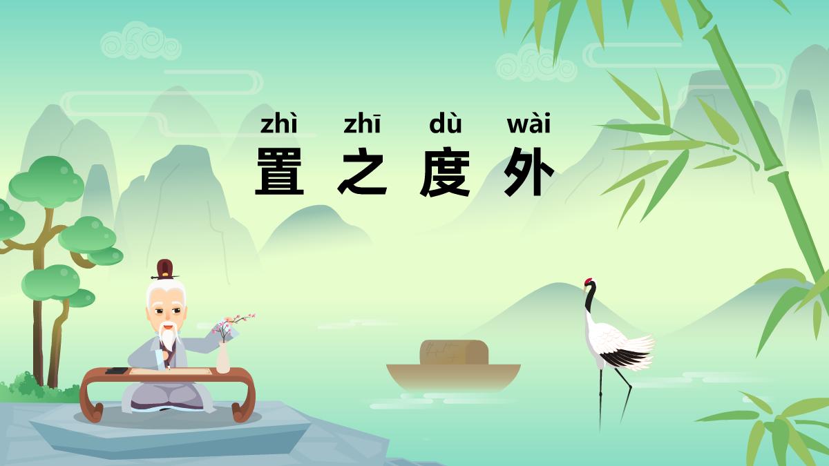 『置之度外 zhì zhī dù wài』冒个炮中华民间成语故事视界动画视频制作