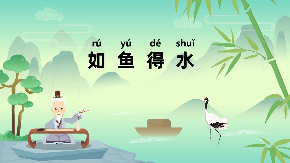 『如鱼得水 rú yú dé shuǐ』冒个炮中华民间成语故事视界动画视频制作