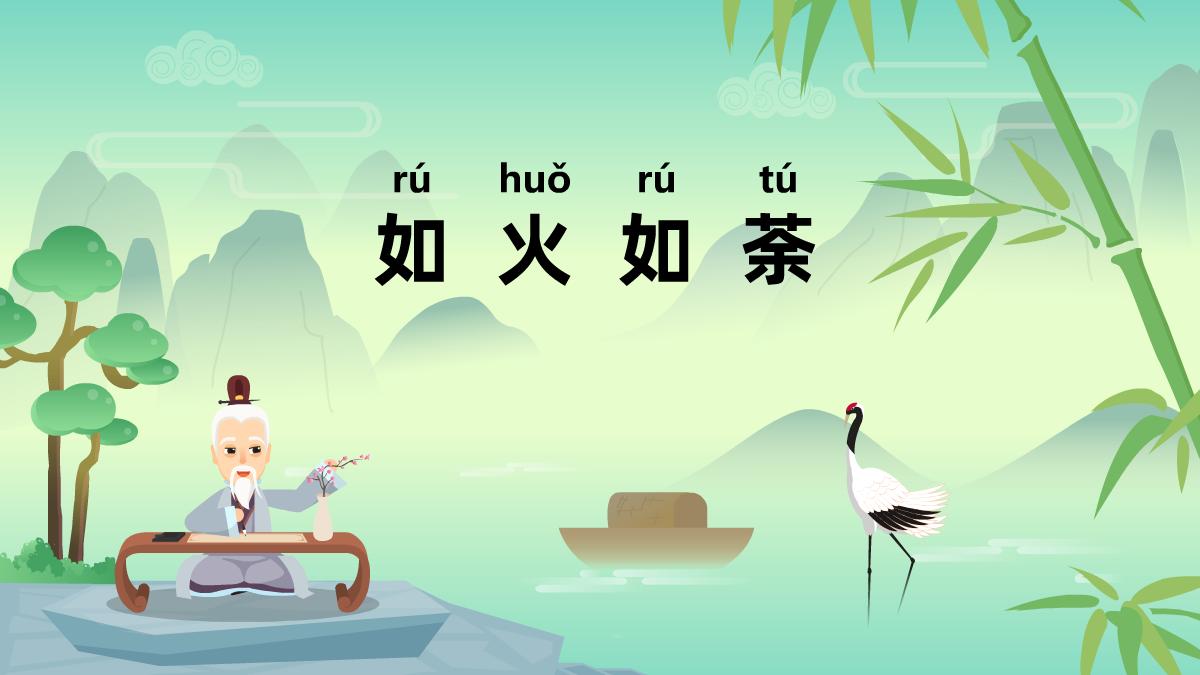 『如火如荼 rú huǒ rú tú 』冒个炮中华民间成语故事视界动画视频制作