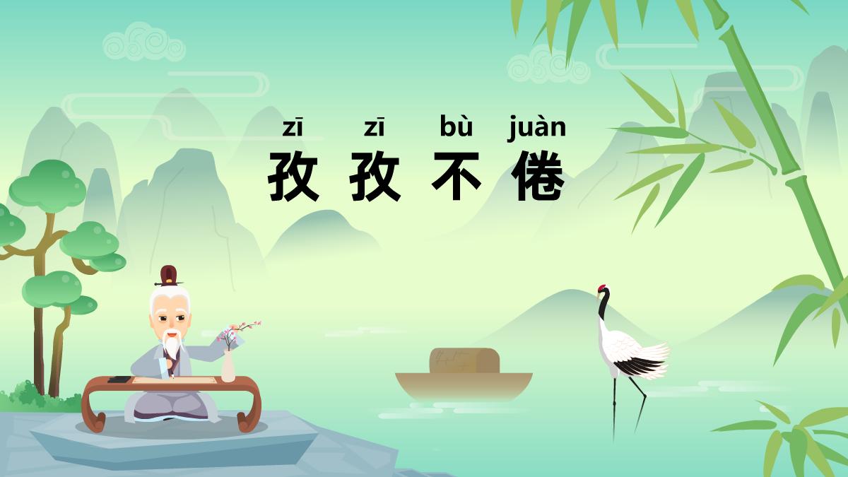 『孜孜不倦 zī zī bù juàn』冒个炮中华民间成语故事视界动画视频制作