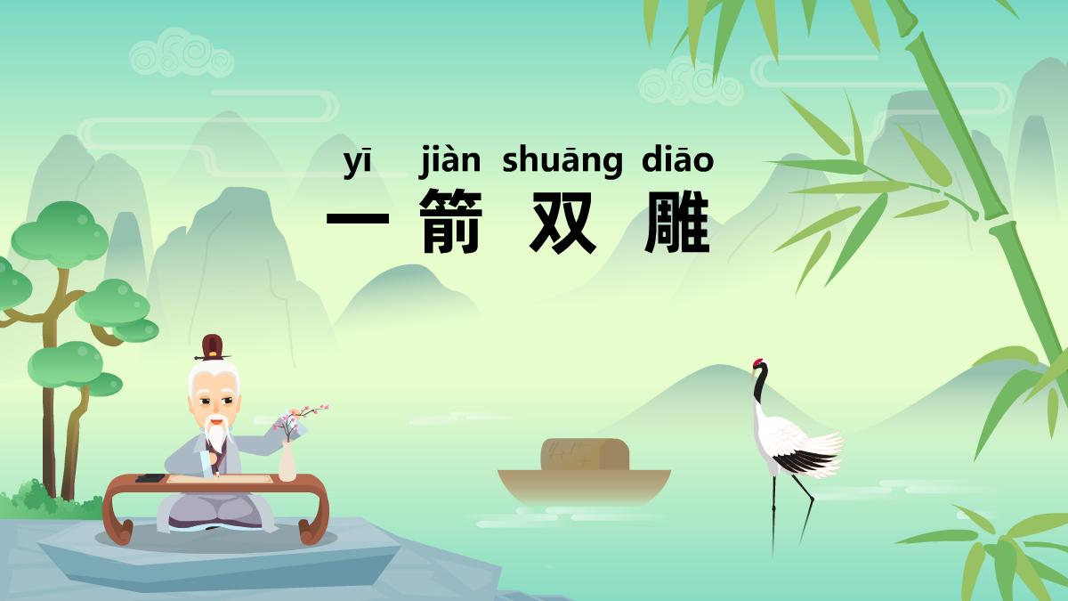 『一箭双雕 yī jiàn shuāng diāo』冒个炮中华民间成语故事视界动画视频制作