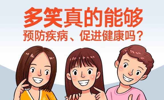 动画制作『多笑真的能够预防疾病、促进健康吗?』健康知识mg动画科普
