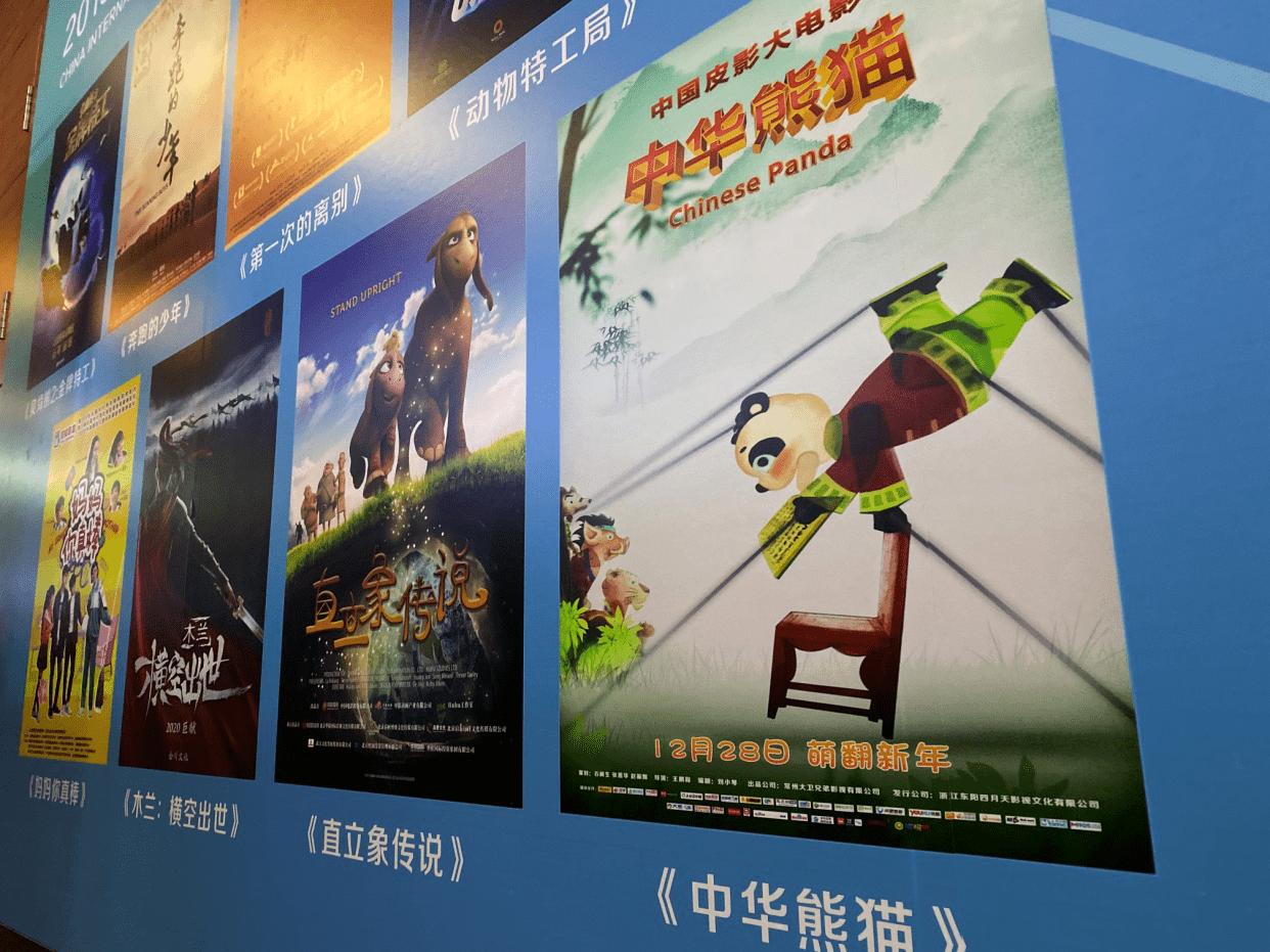 动画制作电影《中华熊猫》在2019中国国际电影展受国内院线嘉宾青睐