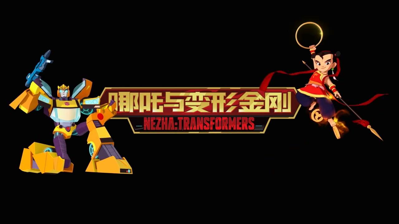 动画制作《哪吒与变形金刚》预告开屏暴击 机甲哪吒他来了