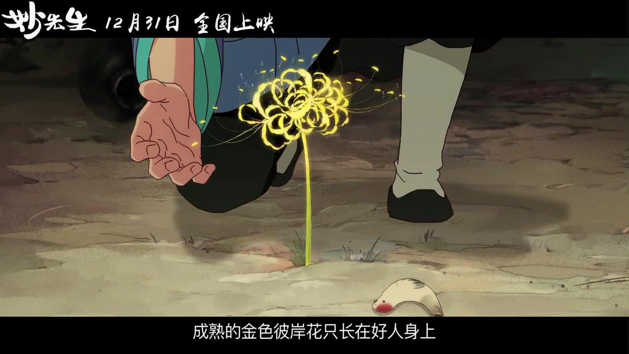 动画制作电影《妙先生》首曝预告 建议13岁以上观看