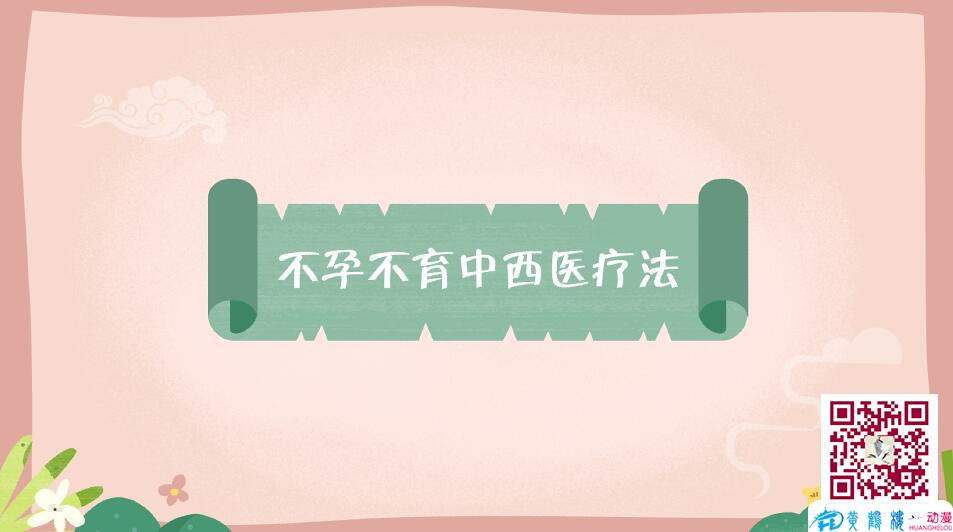 mg动画制作《不孕不育中西疗法》医院动漫宣传片封面设计.jpg