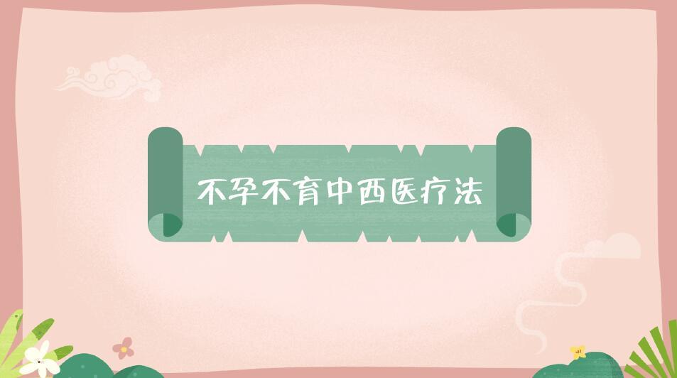 mg动画制作《不孕不育中西疗法》医院动漫宣传片