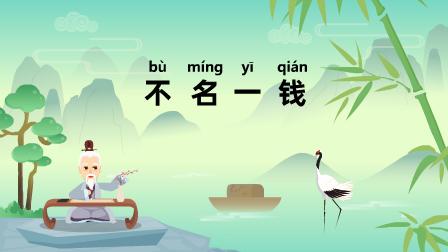 『不名一钱 bù míng yī qián』冒个炮中华民间经典成语故事动漫视界