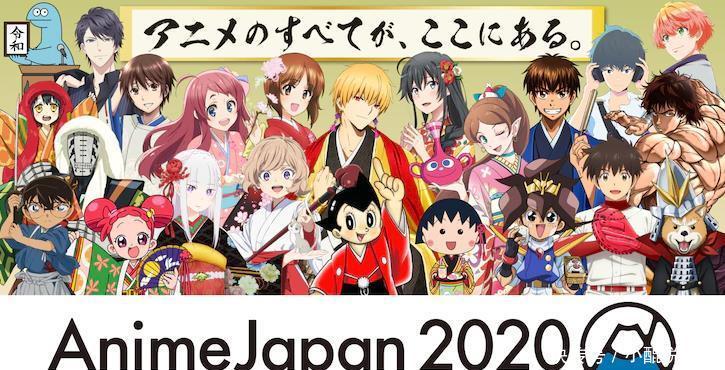 动画大展《AnimeJapan2020》3.21日开幕