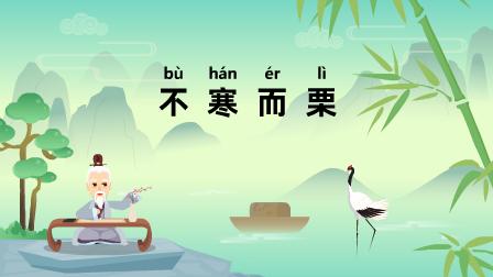 『不寒而栗 bù hán ér lì』冒个炮中华民间经典成语故事动漫视界