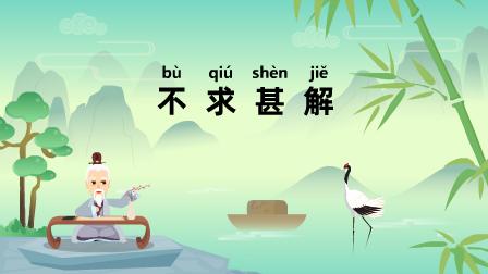『不求甚解 bù qiú shèn jiě』冒个炮中华民间经典成语故事动漫视界
