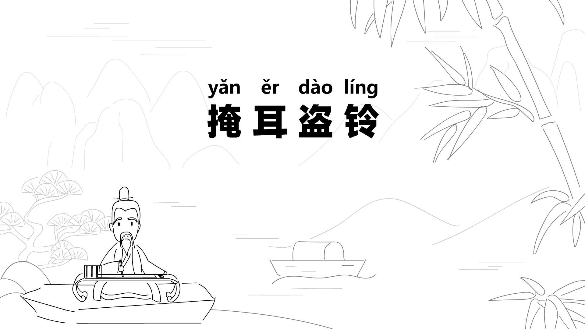 中华民间成语故事动漫制作《掩耳盗铃》分镜头设计
