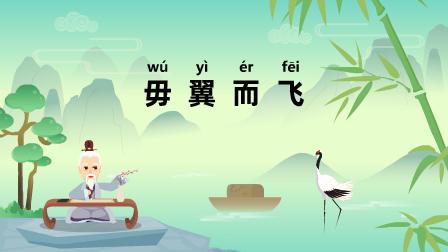 『不翼而飞 bù yì ér fēi』冒个炮中华民间经典成语故事动漫视界