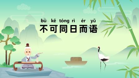 『不可同日而语 bù kě tóng rì ér yǔ』冒个炮中华民间经典成语故事动漫视界