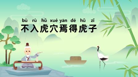 『不入虎穴焉得虎子 bù rù hǔ xué,yān dé hǔ zǐ』冒个炮中华民间经典成语故事动漫视界