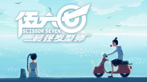 国产制作动画《伍六七》原声大碟大卖,啊哈娱乐引领音乐赋能IP的新尝试