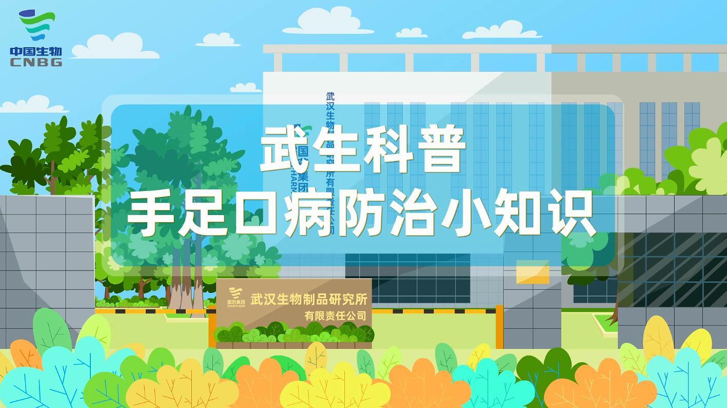 mg动画制作《手足口病防治小知识》科普动画宣传片