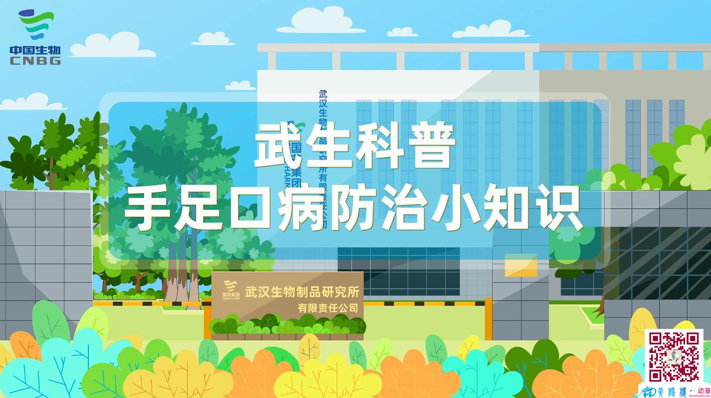 MG动画制作《武生科普手足口病防治》动漫宣传片