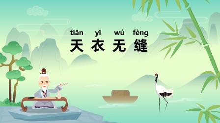 『天衣无缝 tiān yī wú fèng』冒个炮中华民间经典成语故事动漫视界