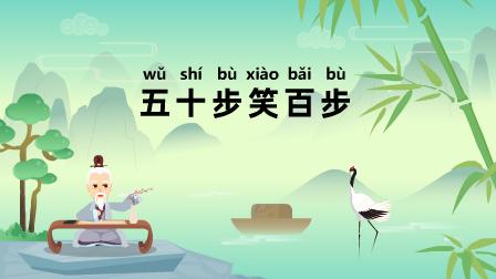 『五十步笑百步 wǔ shí bù xiào bǎi bù』冒个炮中华民间经典成语故事动漫视界