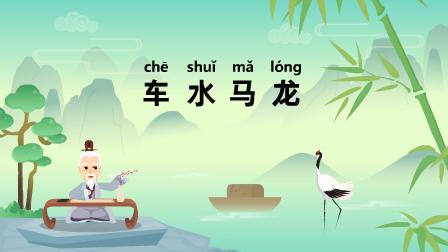 『车水马龙 chē shuǐ mǎ lóng』冒个炮中华民间经典成语故事动漫视界