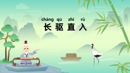『长驱直入 cháng qū zhí rù』冒个炮中华民间经典成语故事动漫视界