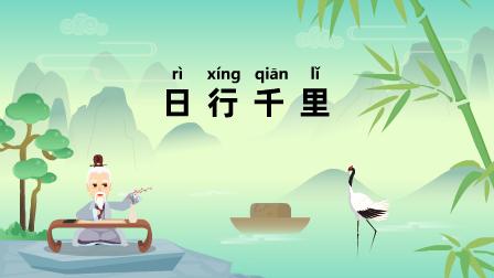 『日行千里 rì xíng qiān lǐ』冒个炮中华民间经典成语故事动漫视界