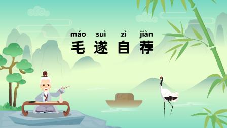 『毛遂自荐 máo suì zì jiàn』冒个炮中华民间经典成语故事动漫视界