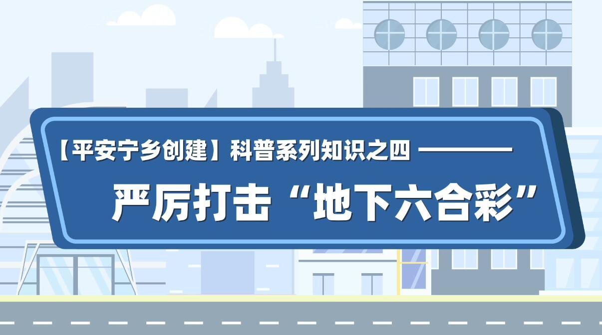 "mg动画制作《七大专项行动之严厉打击""地下六合彩""》科普教育动漫宣传片"