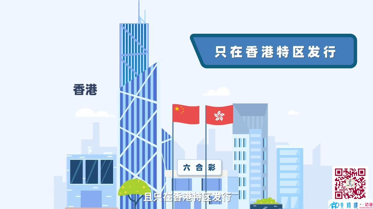 香港六合彩只在香港特区发行.jpg