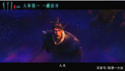 动画制作电影《姜子牙》赋予太公新的形象