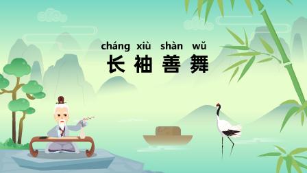『长袖善舞 cháng xiù shàn wǔ』冒个炮中华民间经典成语故事动漫视界