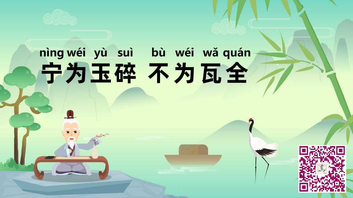 寧為玉碎(sui) 不為瓦(wa)全二維碼.png