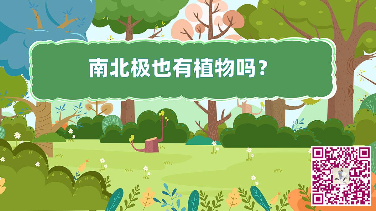 南(nan)北極植物二(er)維(wei)碼.jpg