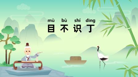 『目不识丁 mù bù shí dīng』冒个炮中华民间经典成语故事动漫视界
