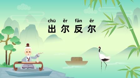 『出尔反尔 chū ěr fǎn ěr』冒个炮中华民间经典成语故事动漫视界