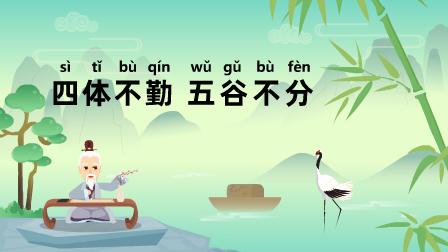 『四体不勤 五谷不分 sì tǐ bù qín,wǔ gǔ bù fèn』冒个炮中华民间经典成语故事动漫视界